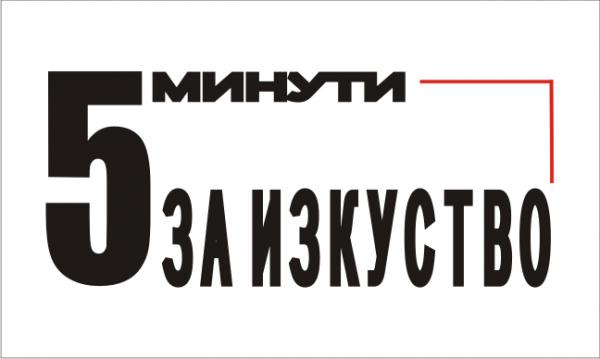 """Изложба на млади автори в галерия """"Ракурси"""""""