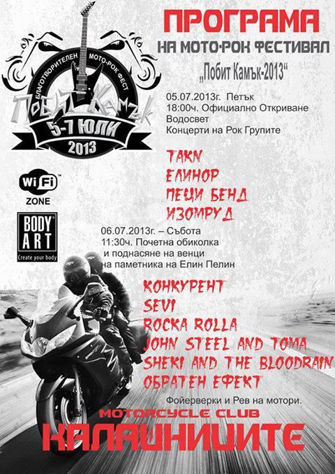 """Мото-рок фест """"Побит камък"""" 2013 (програма)"""