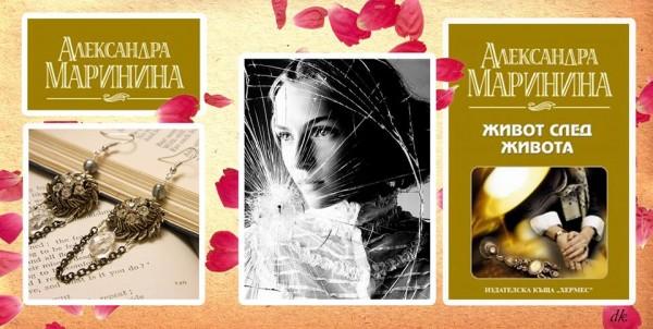 """""""Живот след смъртта"""" на Маринина е в книжарниците"""