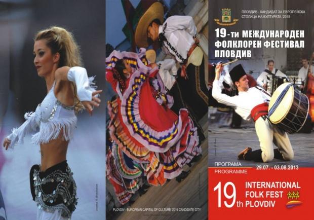 Ансамбли от 9 държави на танцовия фест