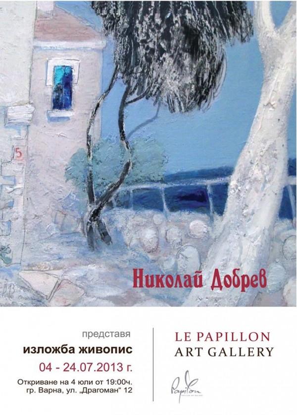 Влюбени в средиземноморско синьото на Николай Добрев