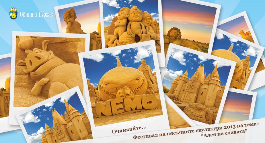 Откриват пясъчния фестивал в Бургас