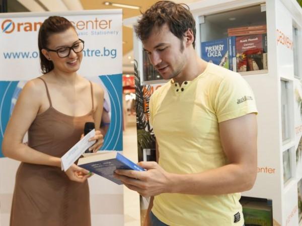 Сподели книга в софийския The Mall