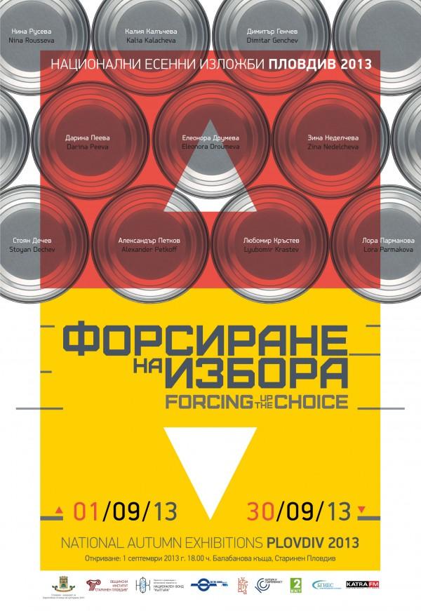 Дебютен десант на Националните есенни изложби в Пловдив
