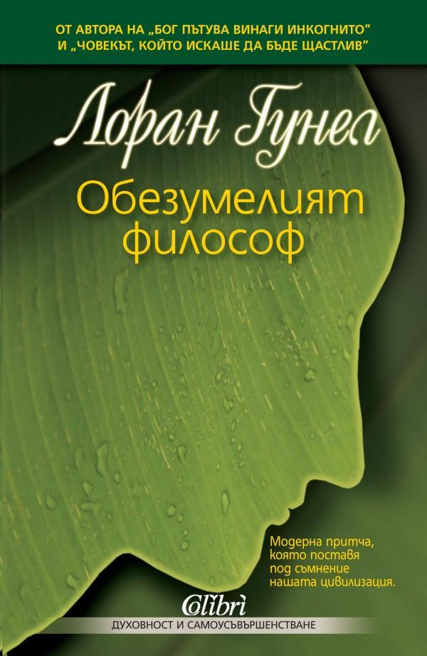 """""""Обезумелият философ"""" – изненадващата книга"""
