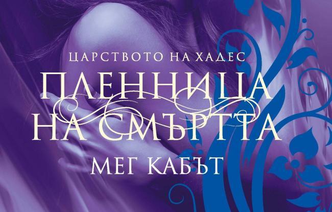 """""""Пленница на смъртта"""", историята на една градска Евридика"""