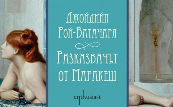 """""""Разказвачът от Маракеш"""" – книга, която определено си струва"""