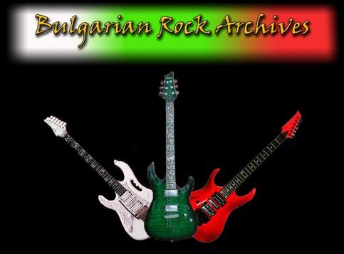 """Стартира първата българска онлайн рок енциклопедия """"Bulgarian Rock Archives"""""""