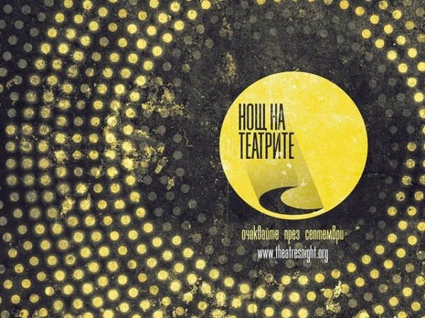 """Софийската опера отваря вратите си за """"Нощ на театрите"""""""