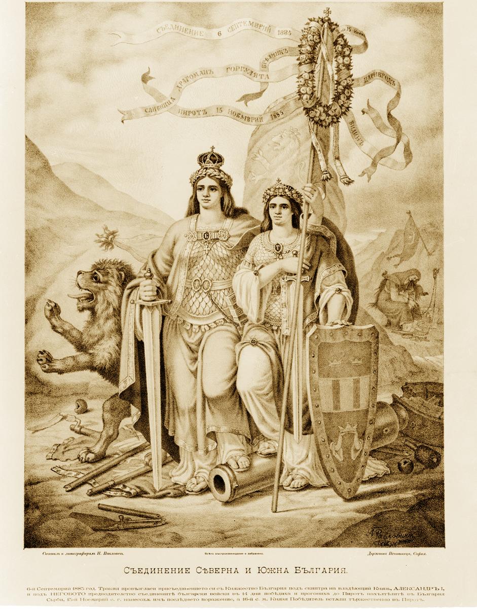 Българското Съединение в изкуството