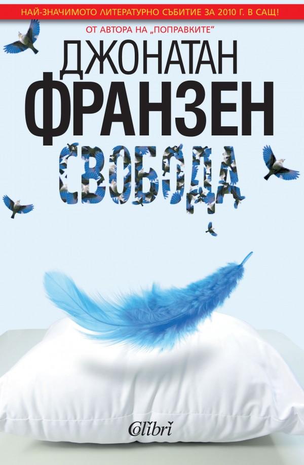 Нов роман от американския Толстой