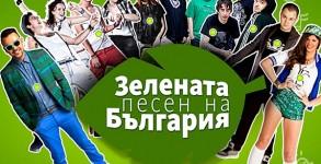 зелената песен на България