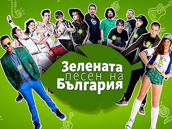 """Ще се влюбите в """"зелените"""" песни на България!"""