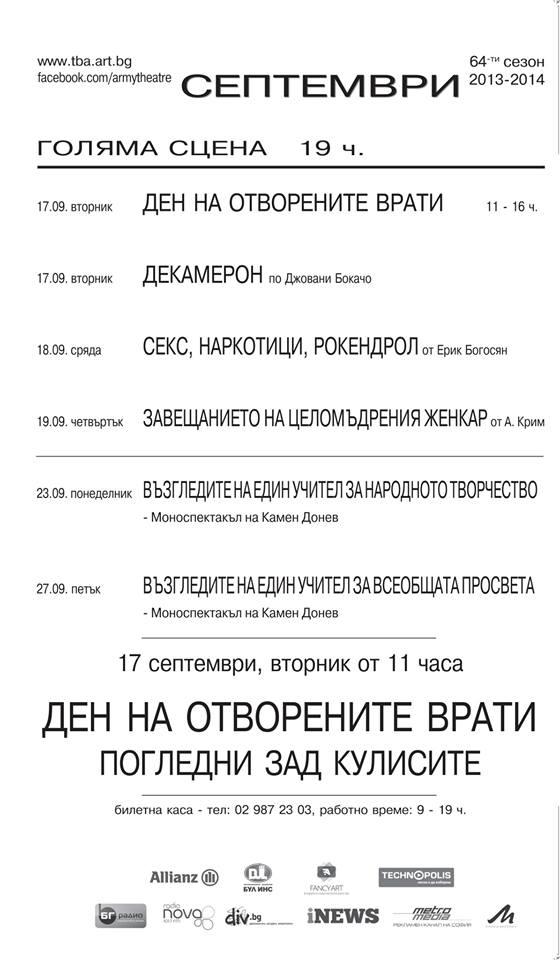 театър българска армия