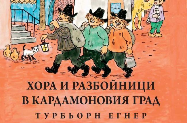 """""""Хора и разбойници в Кардамоновия град"""""""
