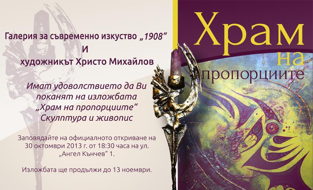 Покана за изложба на Христо Михайлов