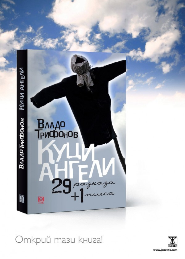 Книгата, която се саморазправя…