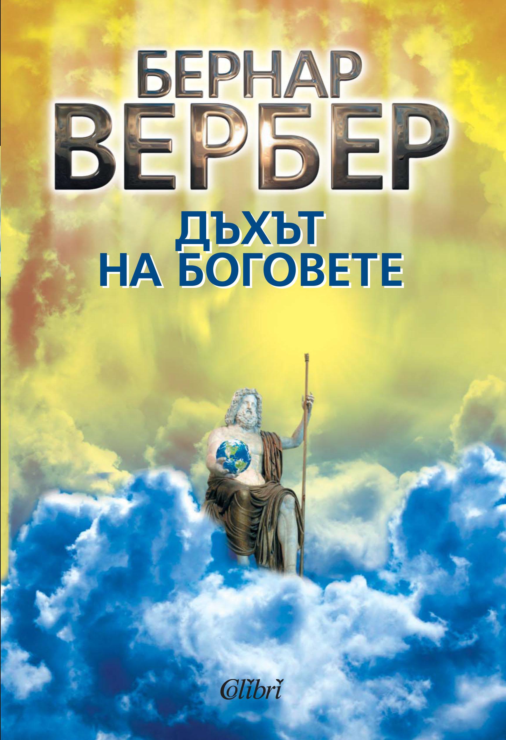 """Бернар Вербер – """"Дъхът на боговете"""""""