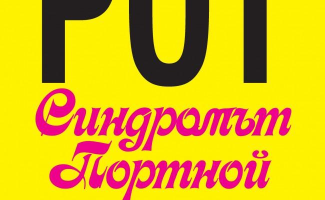 """Филип Рот – """"Синдромът Портной"""""""