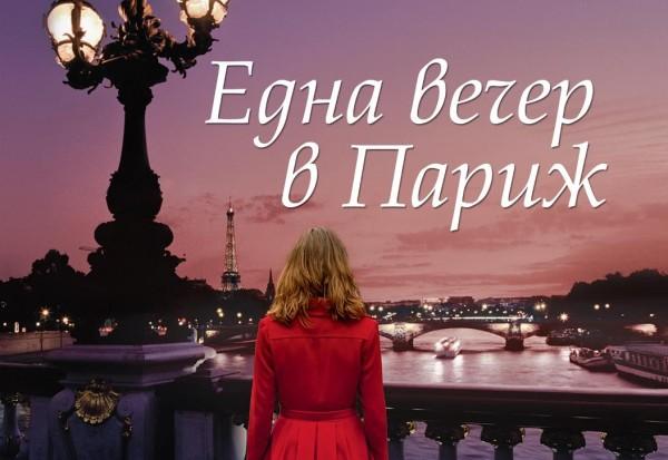 Една вечер в Париж, но не Полунощ в Париж
