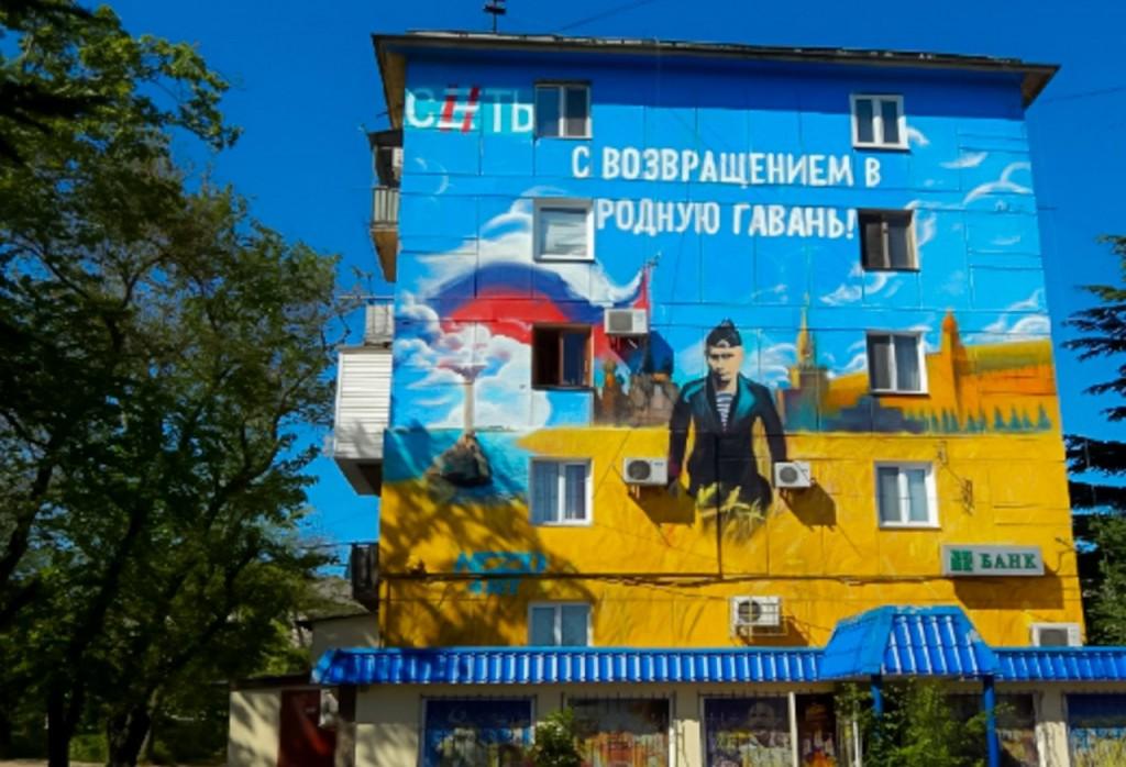 Сграда в Севастопол с президента Путин