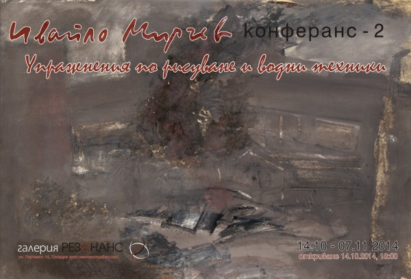 Изложба на проф. Ивайло Мирчев