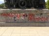 Паметник на Газпром