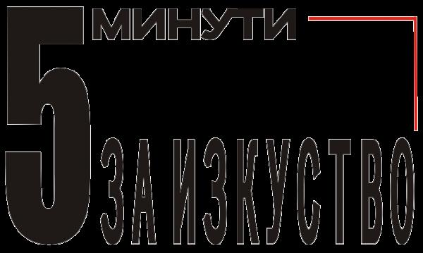 """Започва Третият национален конкурс за поезия """"Добромир Тонев"""""""