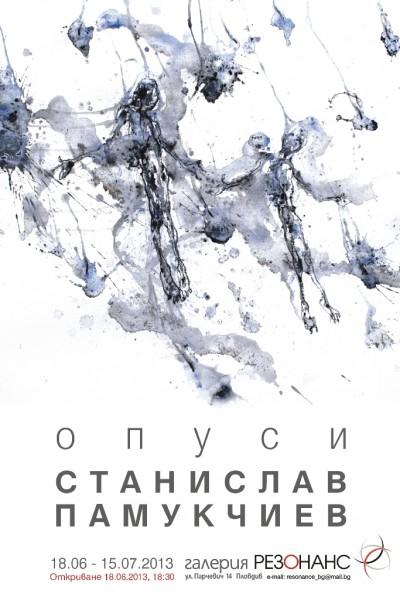 """""""Опуси"""" от Станислав Памукчиев в галерия """"Резонанс"""""""