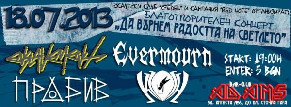 """Благотворителен концерт """"Да върнем радостта на СВЕТЛЕТО"""" – 18 юли"""