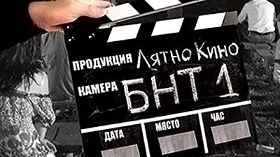 """""""Пътуващото лятно кино"""" открива сезона на звездните вечери (програма)"""