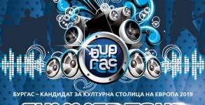 Лятно турне Бургас 2019