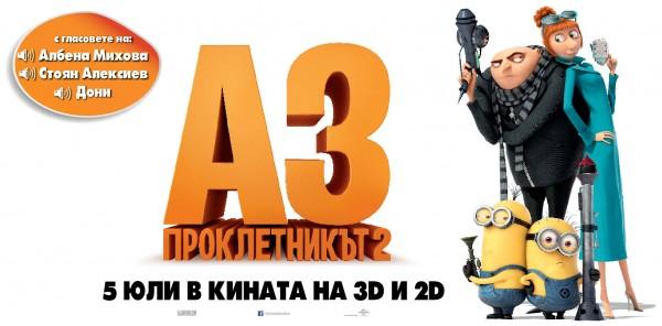Aз, проклетникът 2 3D и 2D
