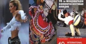 19-тия международен фолклорен фестивал