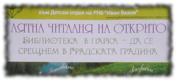 Лятна библиотека на открито в Цар Симеоновата градина в Пловдив