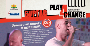 PLAY 4 CHАNGE