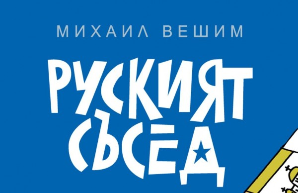 """Дозички книжнина. """"Руският съсед"""" – обещаващо начало, разочароващ край"""