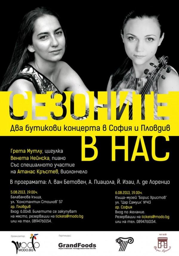 Бутикови концерти в Пловдив и София