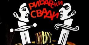 БГ театърът в 30 плаката