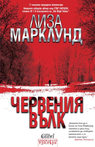 """Лиза Марклунд – """"Червеният вълк"""""""