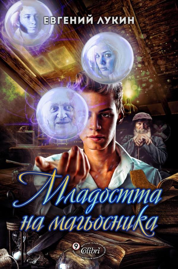 """""""Младостта на магьосника"""""""