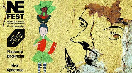 """""""ДА фест"""" и """"НЕ фест""""- различните лица на съвременното изкуство"""