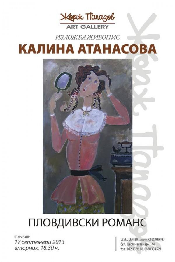 """Живописните романси на Калина Атанасова в галерия """"Жорж Папазов"""""""