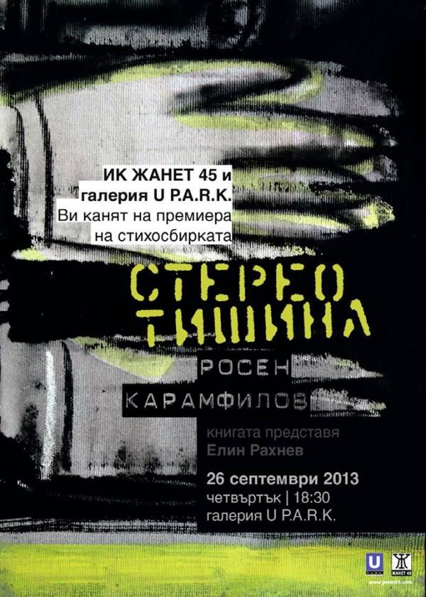 Стерео тишина от Росен Карамфилов