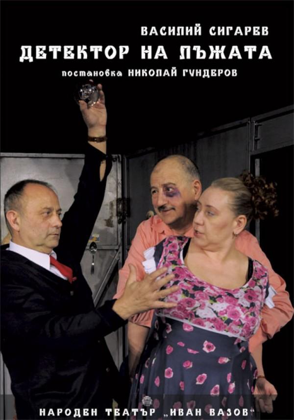 """Театър """"Иван Вазов"""" тръгва на турне из страната"""