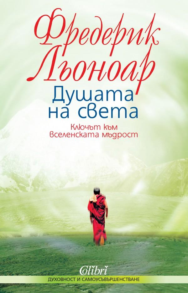 "Фредерик Льоноар – ""Душата на света"""