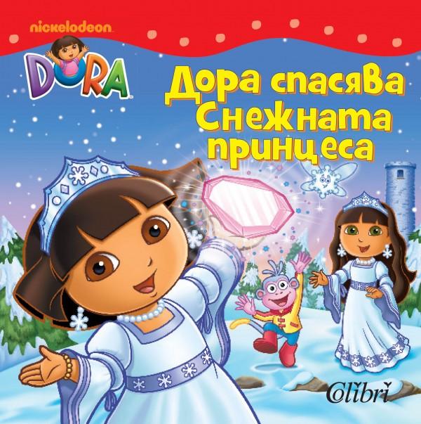 Дора помага на Диего, спасява Снежната принцеса